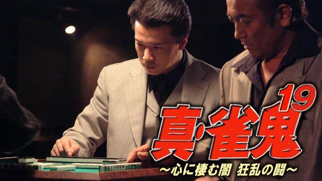 真・雀鬼19/心に棲む闇 狂乱の闘牌