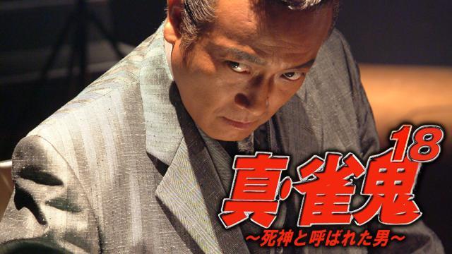 真・雀鬼18/死神と呼ばれた男