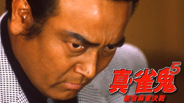 真・雀鬼5/新宿麻雀決戦無料動画
