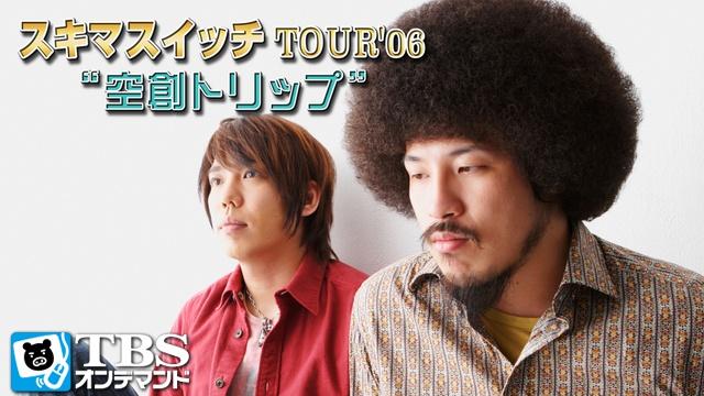 """スキマスイッチ TOUR'06""""空創トリップ"""""""