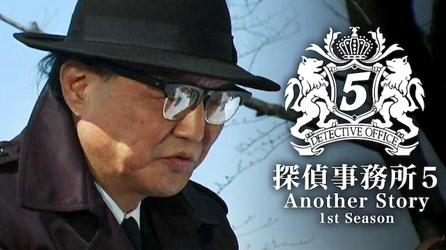 探偵事務所5 Another Story 1st Season