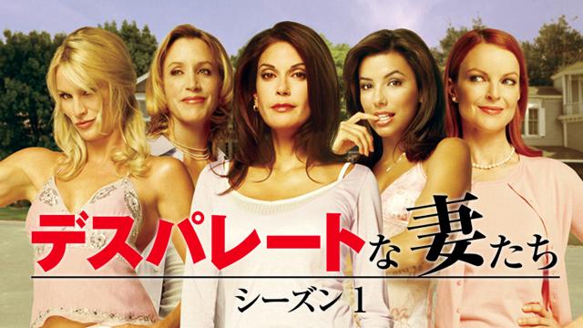 海外ドラマ『デスパレートな妻たち』無料動画!フル視聴できる動画配信サービスまとめ!
