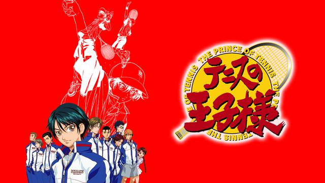 アニメ『テニスの王子様シリーズ』無料動画まとめ!1話から最終回を見逃しフル視聴できるサイトは?