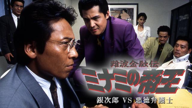 難波金融伝 ミナミの帝王7 銀次郎VS悪徳弁護士