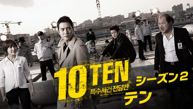 10-TEN シーズン2