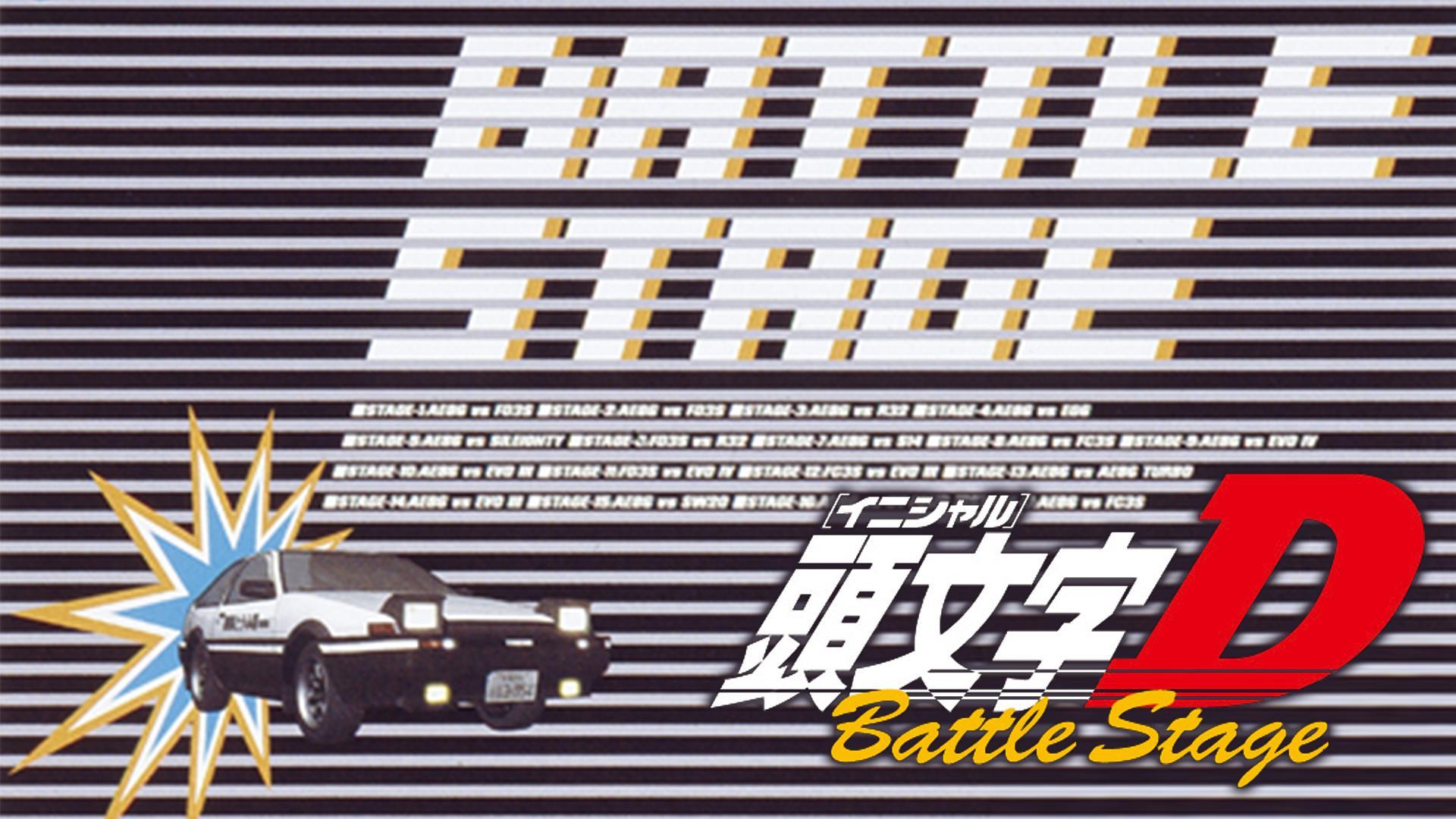 頭文字[イニシャル]D Battle Stage
