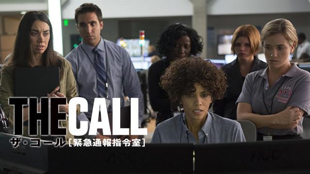 ザ・コール 緊急通報指令室