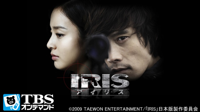 IRIS-アイリス-(ノーカット版) 第1回の画像
