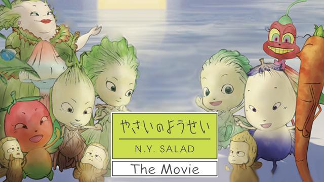 やさいのようせい N.Y.SALAD The Movie