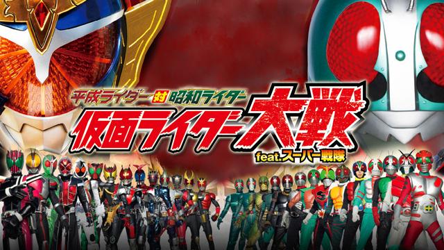 平成ライダー対昭和ライダー 仮面ライダー大戦 feat.スーパー戦隊の画像