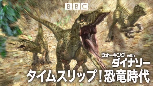 ウォーキング with ダイナソー タイムスリップ!恐竜時代