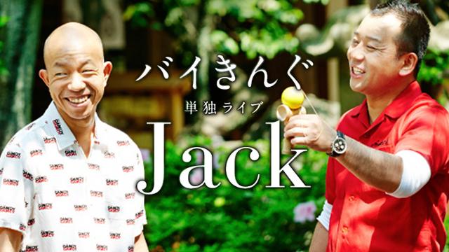 バイきんぐ 単独ライブ「Jack」