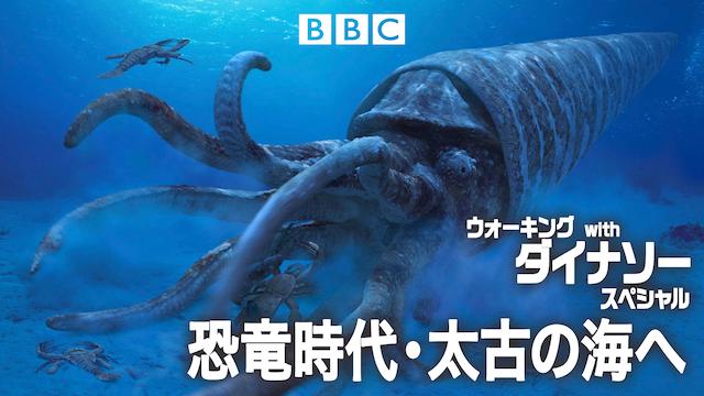 ウォーキング with ダイナソー スペシャル 恐竜時代・太古の海へ