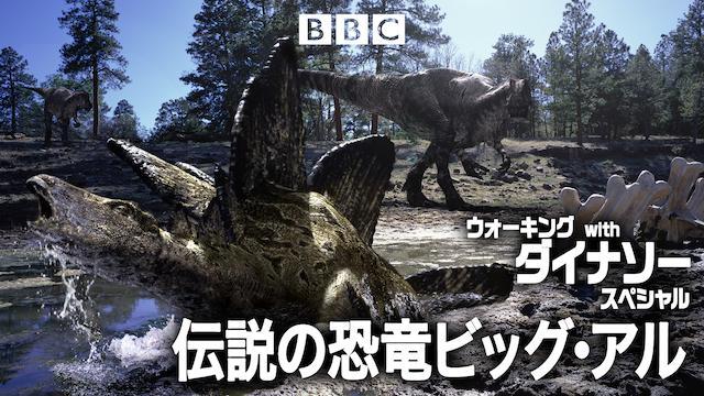 ウォーキング with ダイナソー スペシャル 伝説の恐竜ビッグ・アル