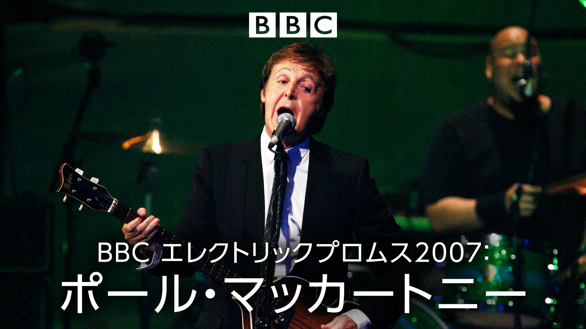 BBC エレクトリックプロムス2007:ポール・マッカートニー