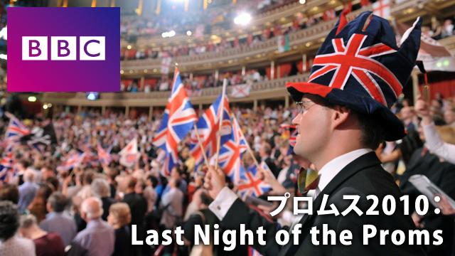 BBC プロムス2010:Last Night of the Proms