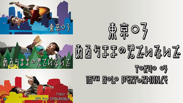 東京03第16回単独公演「あるがままの君でいないで」