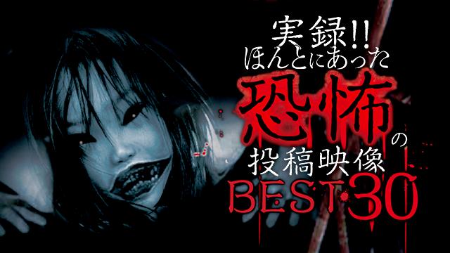 実録!!ほんとにあった恐怖の投稿映像 BEST 30