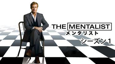 シーズン 6 リスト メンタ
