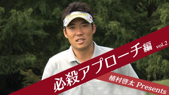 モーションズ ゴルフ 植村啓太 必殺アプローチ編 Part.2