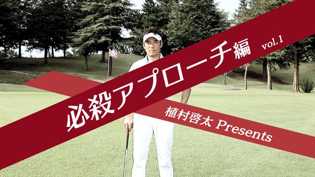 モーションズ ゴルフ 植村啓太 必殺アプローチ編 Part.1