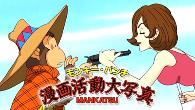モンキー・パンチ漫画活動大写真