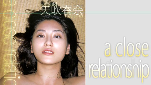 矢吹春奈『a close relationship』