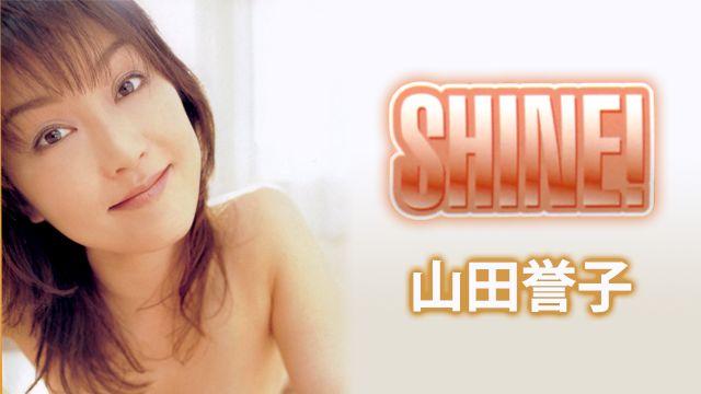 山田誉子 『SHINE』