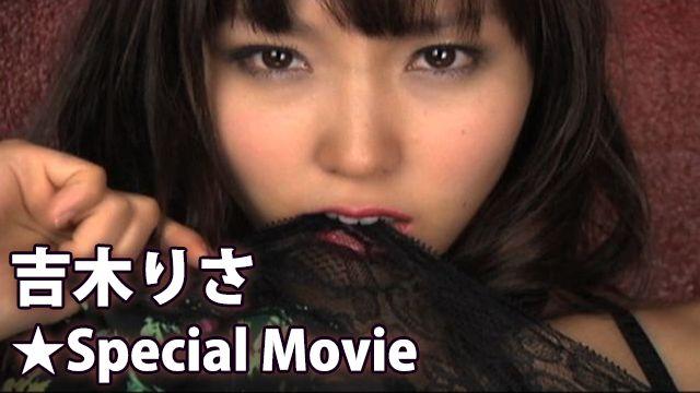 吉木りさ★Special Movie