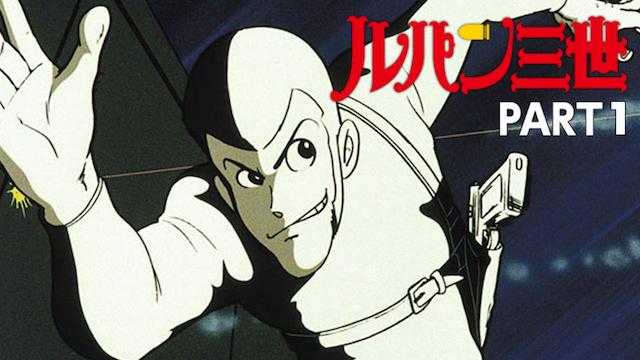 アニメ『ルパン三世 PART1(1971)』無料動画まとめ!1話から最終回を見逃しフル視聴できるサイトは?