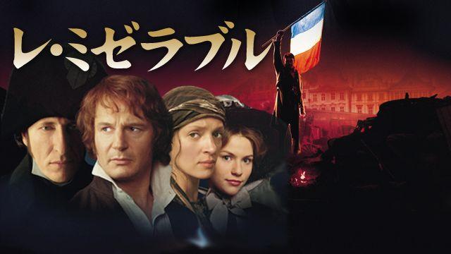 レ・ミゼラブル(1998年・アメリカ/デンマーク)