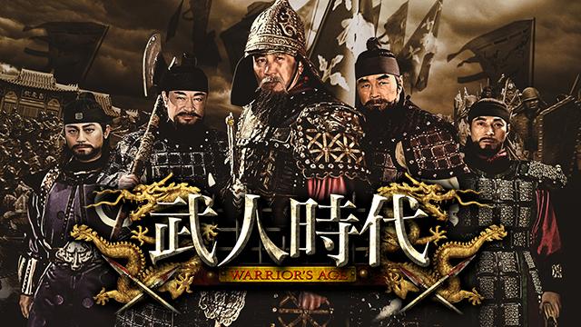 武人時代 第10話 重房(チュンバン)会議の画像
