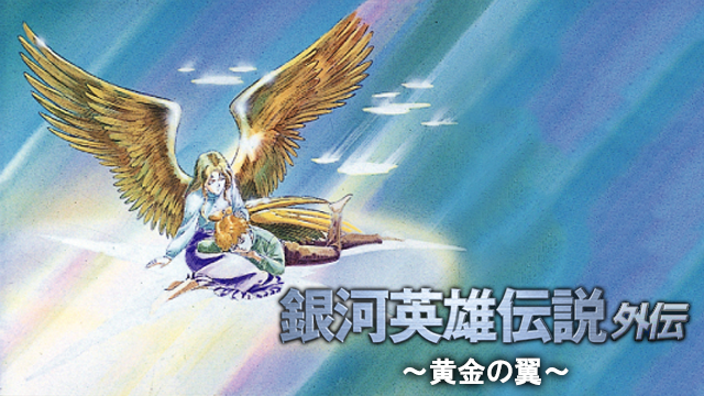 銀河英雄伝説 外伝 黄金の翼