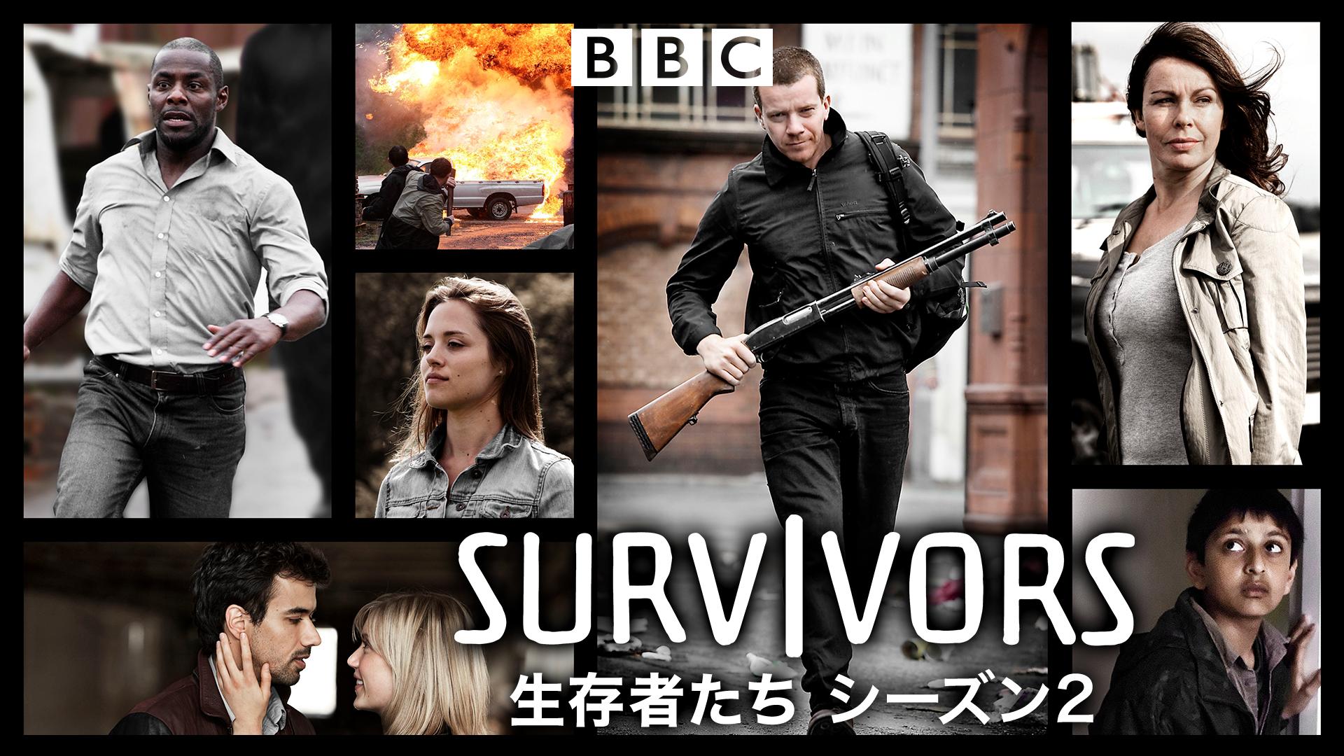 生存者たち シリーズ2