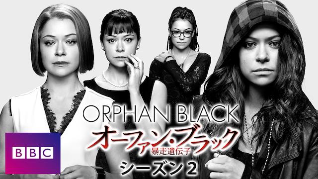 オーファン・ブラック ~暴走遺伝子~ シーズン2