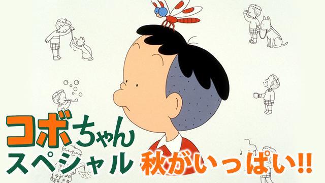 コボちゃんスペシャル 秋がいっぱい!!