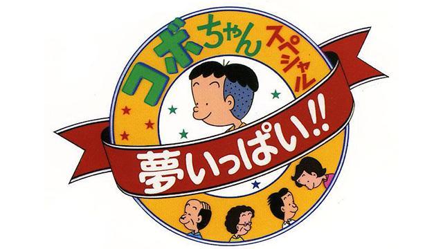 コボちゃんスペシャル 夢いっぱい!!