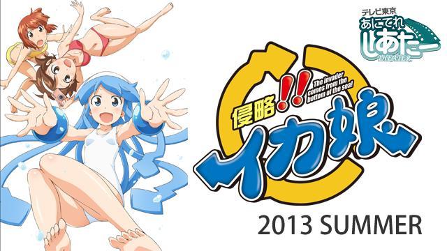 「侵略!!イカ娘」オリジナルアニメーション2013SUMMER