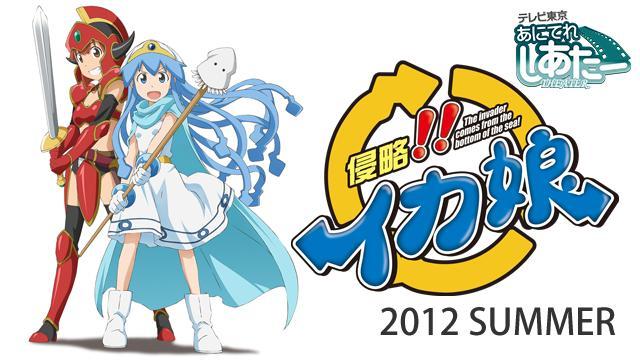 「侵略!!イカ娘」オリジナルアニメーション2012SUMMER