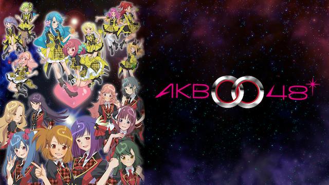 AKB0048 next stage