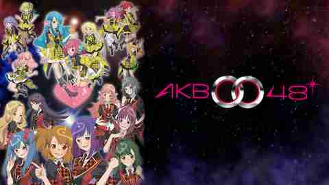 AKB0048 next stageのサムネイル