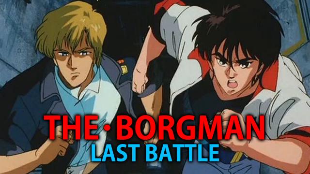 THE BORGMAN LAST BATTLE