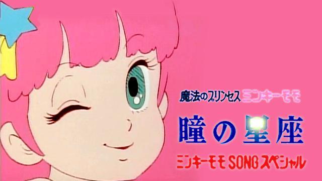 魔法のプリンセス ミンキーモモ(ミュージッククリップ・瞳の星座)