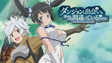 TVアニメ『ダンまち』第1期