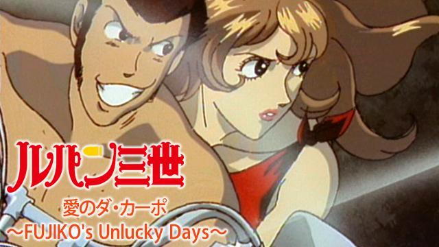 ルパン三世 愛のダ・カーポ ~FUJIKO's Unlucky Days~