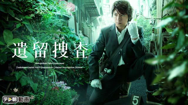 遺留捜査(2012)