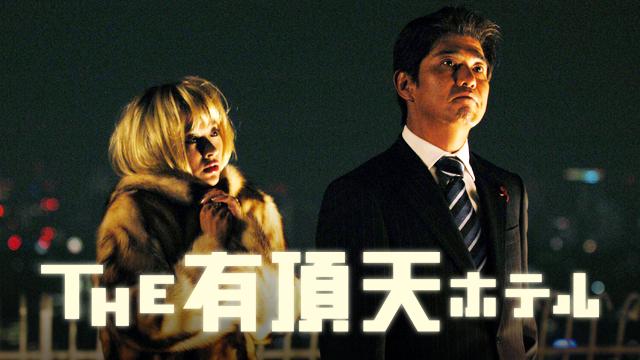 THE 有頂天ホテル無料動画
