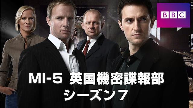 MI-5 英国機密諜報部 シーズン7
