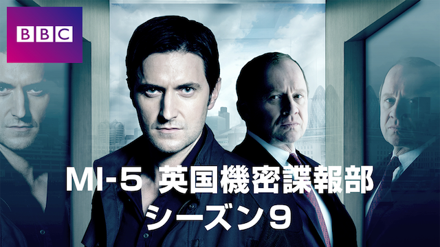 MI-5 英国機密諜報部 シーズン9