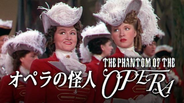 オペラの怪人